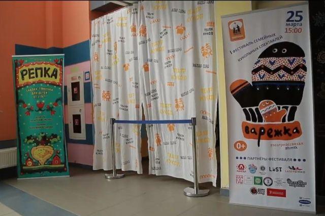 В Тюменской области пройдет II фестиваль семейных спектаклей «Варежка»