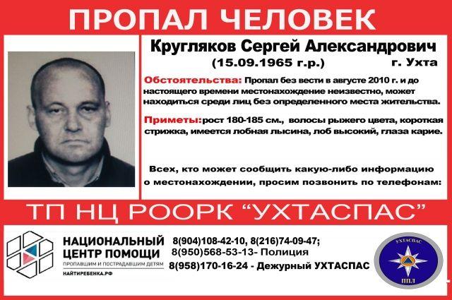 С августа 2010 года о местонахождении Сергея Круглякова неизвестно.