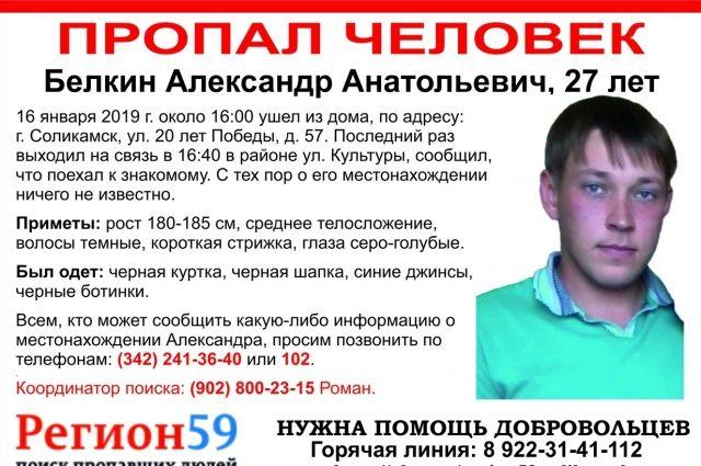 Пять дней в Соликамске ищут пропавшего мужчину.