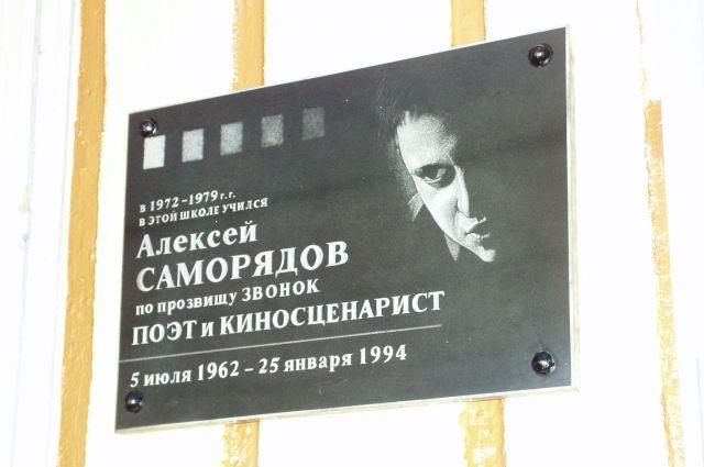В Оренбурге вспомнят трагически погибшего сценариста Алексея Саморядова