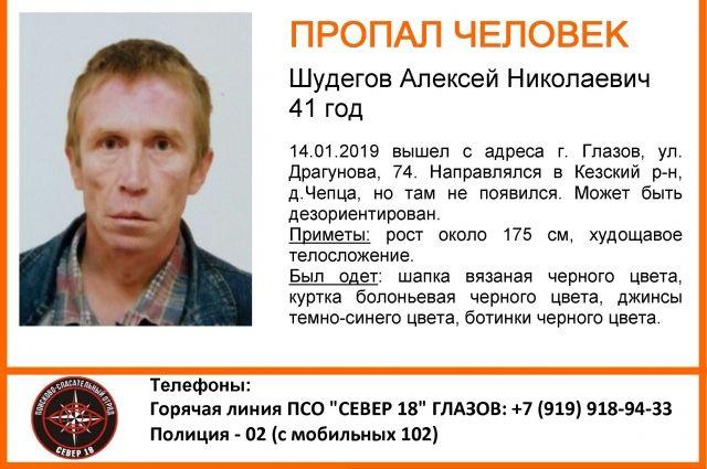 41-летний Алексей Шудегов из своего дома в Глазове планировал ехать в деревню Черца. Однако до пункта назначения не добрался.