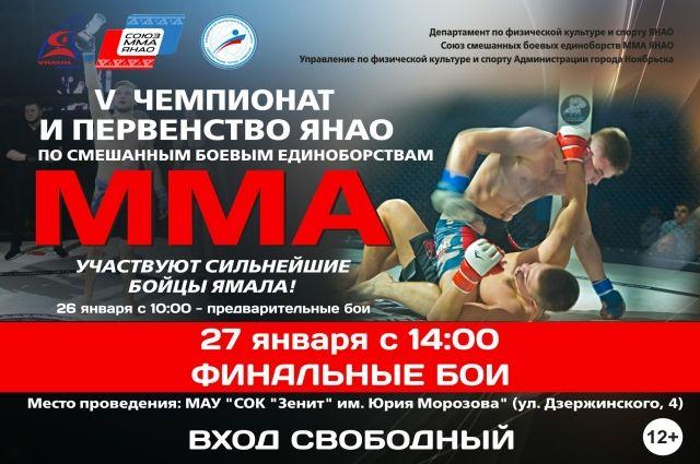 В Ноябрьске пройдут соревнования по смешанным боевым единоборствам ММА