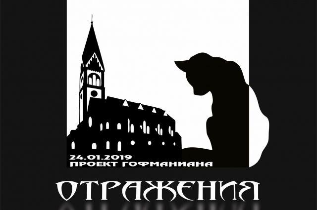 24 января в Калининграде отметят День рождения Гофмана