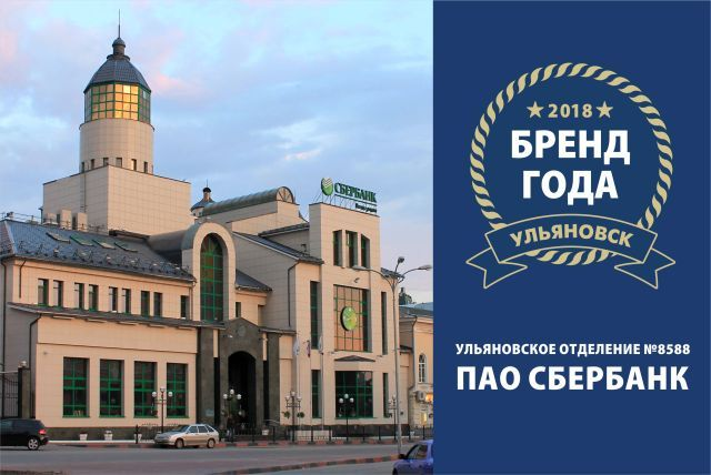 Сбербанк ульяновск кредит онлайн в какие страны инвестирует китай