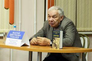 Тюменские читатели встретились с писателем Валерием Поволяевым