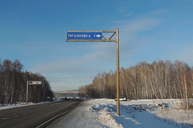 До Татьяновки из Красноярска - 120 км.