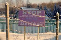 Против строительства полигона выступают местные жители.