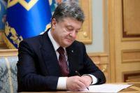 Порошенко ввел в действие секретный указ об итогах военного положения