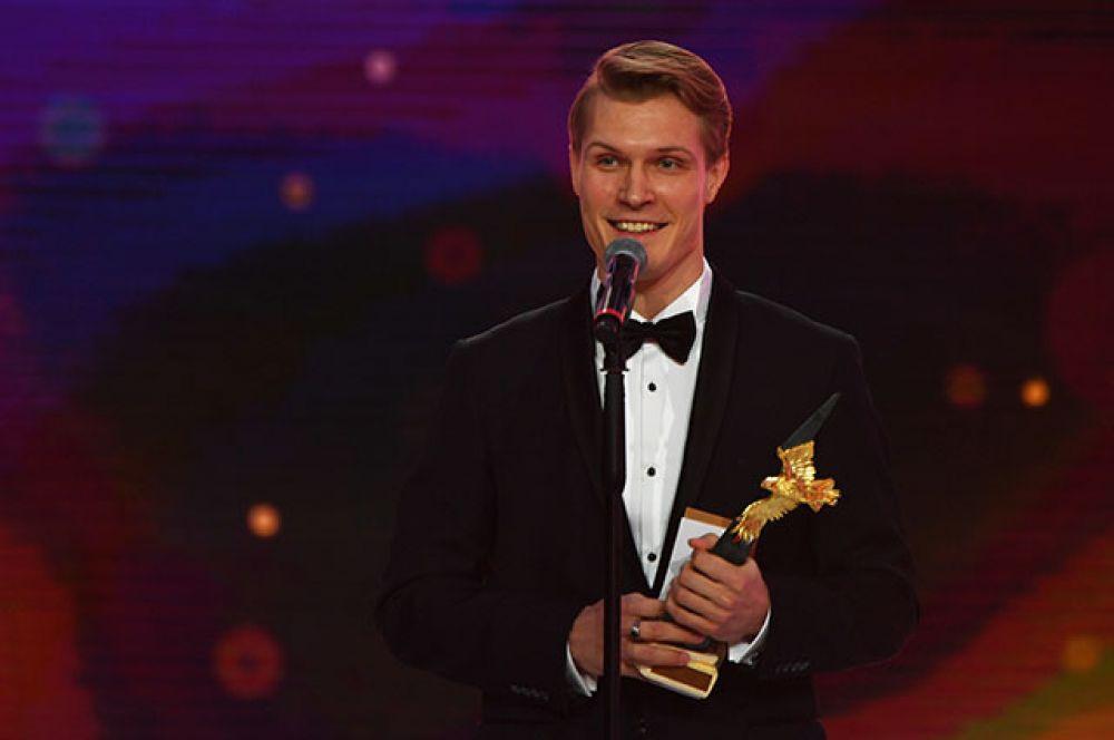 Кирилл Зайцев, победивший в номинации «Лучшая мужская роль второго плана» («Движение вверх» режиссёра Антона Мегердичева).