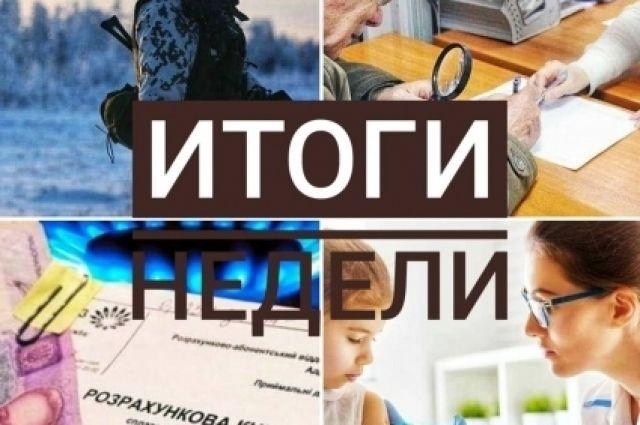 Итоги недели от АиФ: остановка выплат пенсий, монетизация субсидий и корь