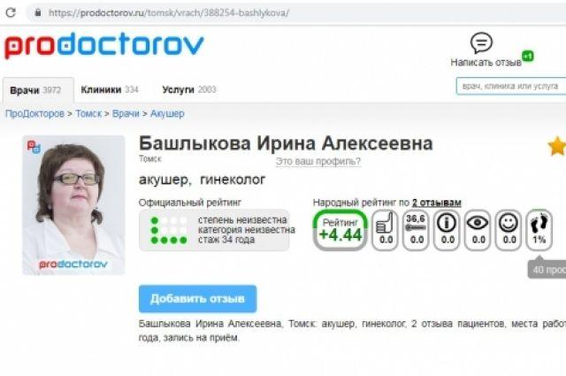 Сразу несколько интернет-площадок продолжают предлагать записаться  на прием к гинекологу Башлыковой…