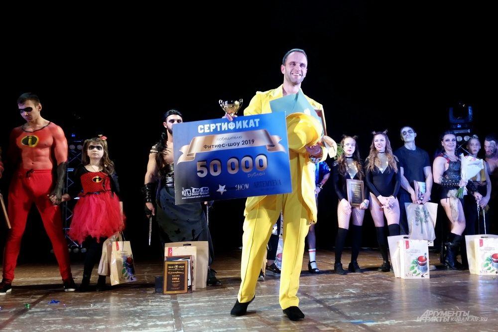 Михаил Лебедев с главным призом фитнес-шоу - сертификатом на 50 тысяч рублей.