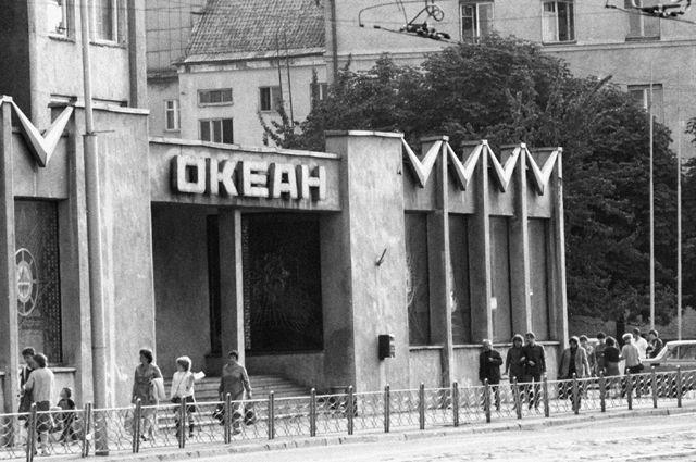 Магазин «Океан»