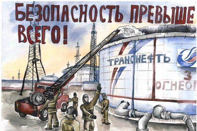 Алиса Гусева сделала рисунок на конкурс ко Дню охраны труда