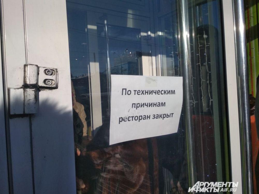 Макдональдс в ЦУМе закрыли.