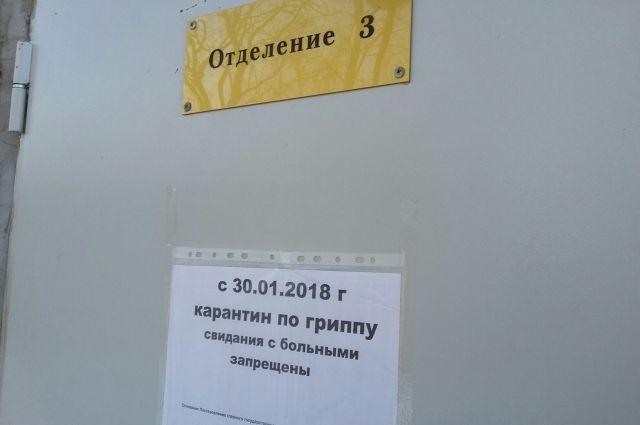 Карантин объявлен в пермских образовательных учреждениях.