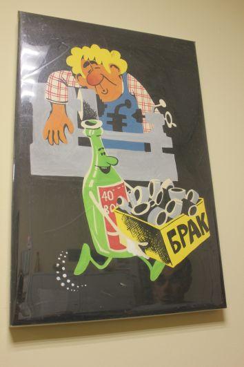 Советский плакат о нерадивом рабочем, который пришёл на работу в нетрезвом виде и забраковал целую партию продукции завода.