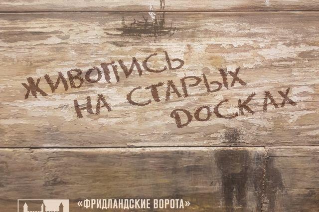 Во «Фридландских воротах» покажут необычные пейзажи Калининграда