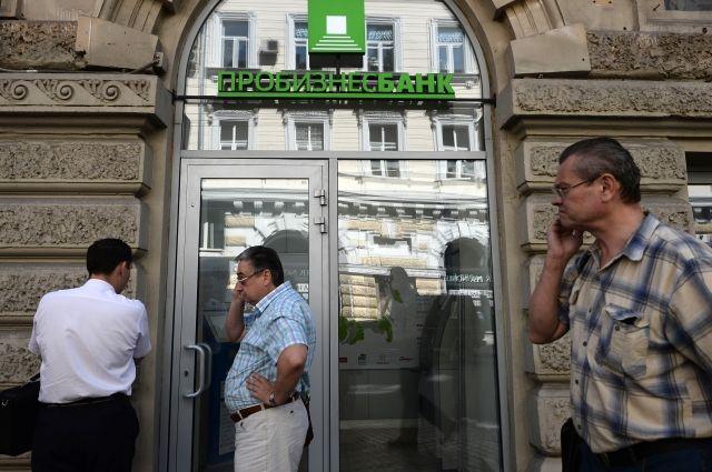 Генпрокуратура направил в суд дело о хищениях в «Пробизнесбанке» photo