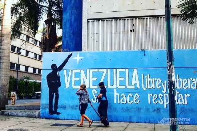 «Доллары не меняем, валюта агрессора». Репортаж «АиФ» из Венесуэлы photo