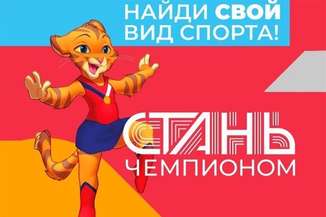 Калининградцы могут бесплатно проверить спортивный потенциал детей