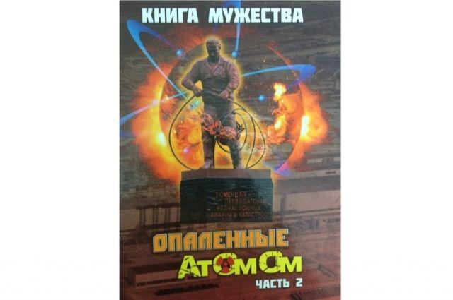 В Тюмени состоится презентация книги о героях-чернобыльцах региона
