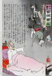 Японская пропагандистская гравюры, изображающая царя Николая II, просыпающегося от ночного кошмара избитых и раненых российских солдат, возвращающихся с битвы. 1904 или 1905 год.
