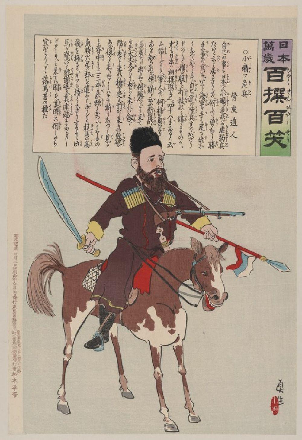 Японский плакат, изображающий русского солдата верхом на коне.