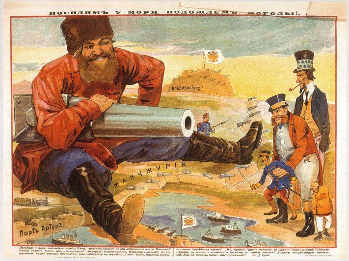 Русский плакат начала войны «Посидим у моря, подождем погоды».