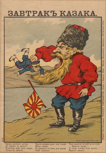 Русский плакат начала русско-японской войны: «Завтрак казака».