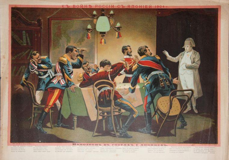 Русский плакат эпохи русско-японской войны «Наполеон в гостях у японцев».