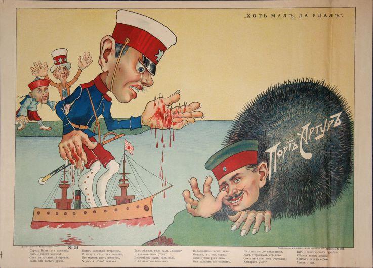 Русский плакат эпохи русско-японской войны «Хоть мал да удал».