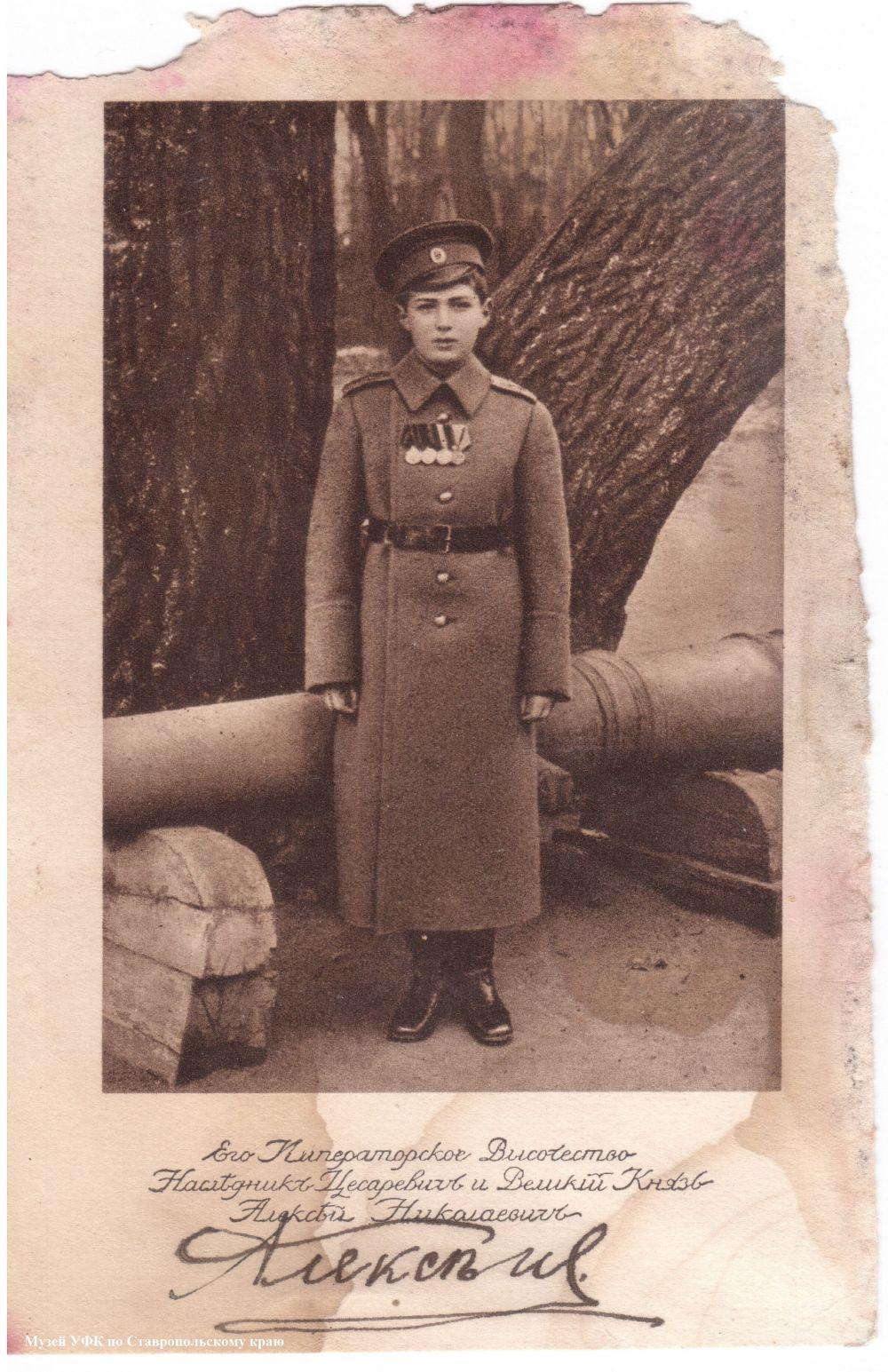 Цесаревич Алексей.