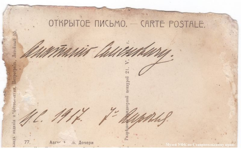 Оборотная сторона карточки с четырьмя цесаревнами.