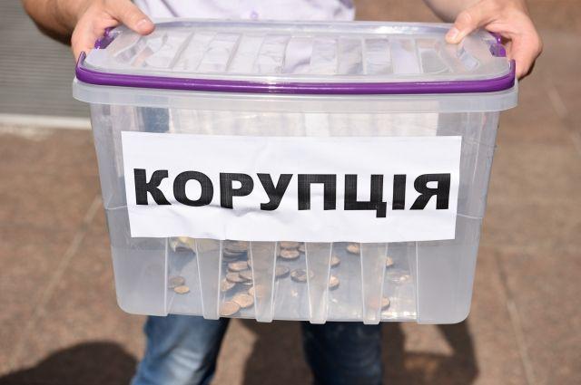НаУкраине появился государственный список коррупционеров