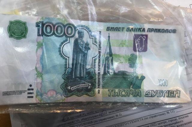 Оренбургский студент продал автомобиль за денежные билеты «банка приколов»