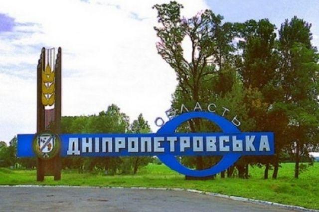 Рада переименовала Днепропетровскую область и сообщила новое название