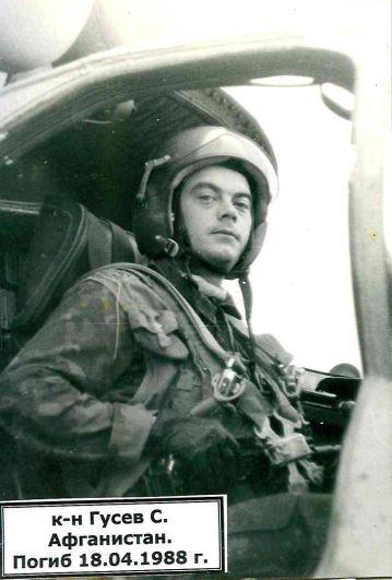 Капитан Гусев С. Погиб 18 апреля 1988 года.