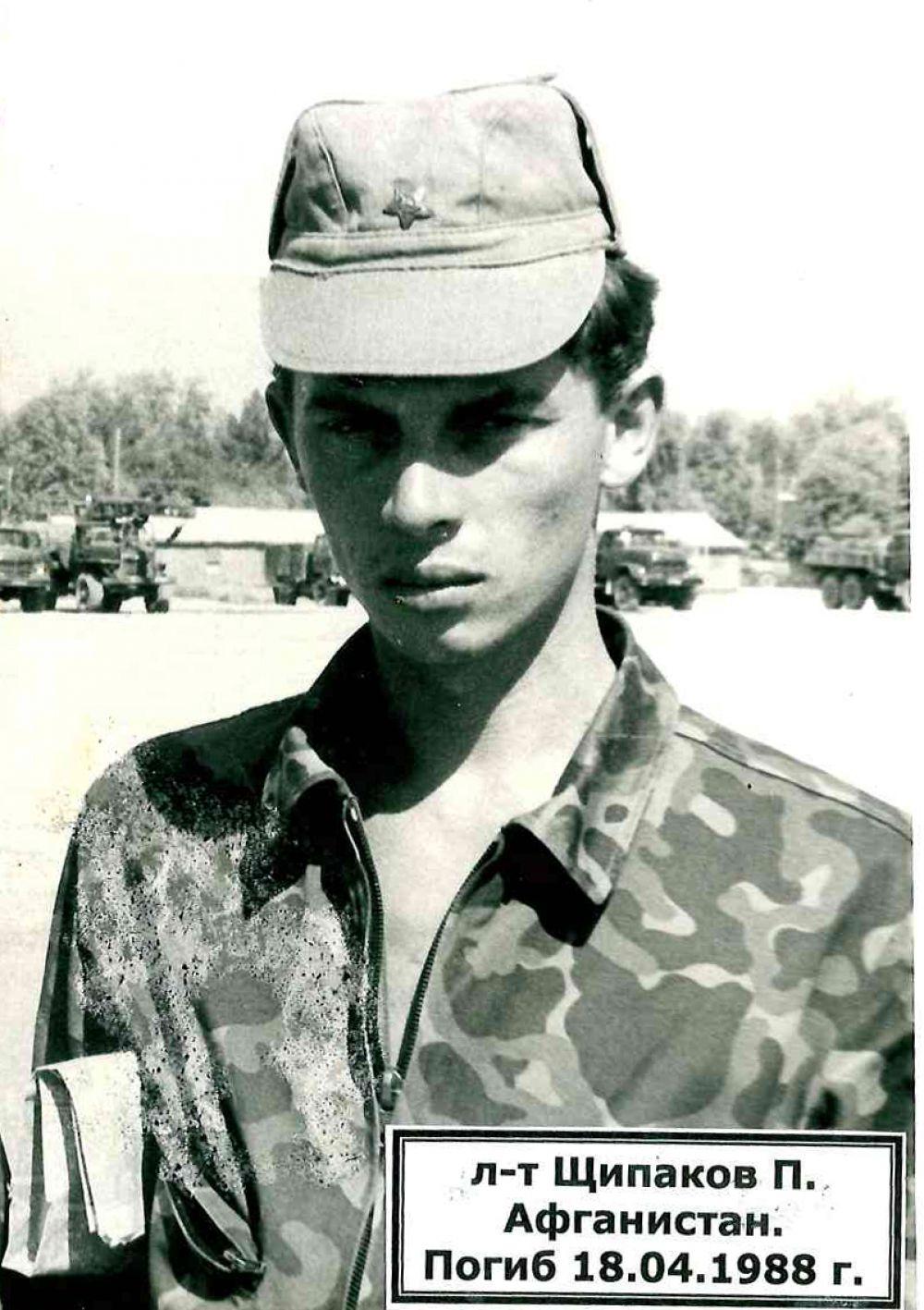 Лейтенант Павел Алексеевич Щипаков. Погиб 18 апреля 1988 года.