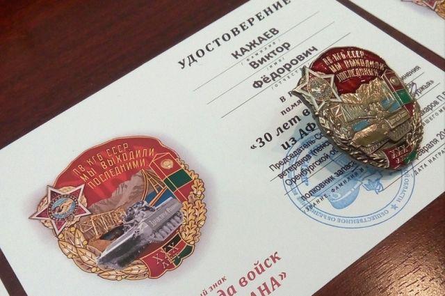 В Оренбурге проходят торжественные мероприятия, посвященные 30-летию вывода войск из Афганистана.
