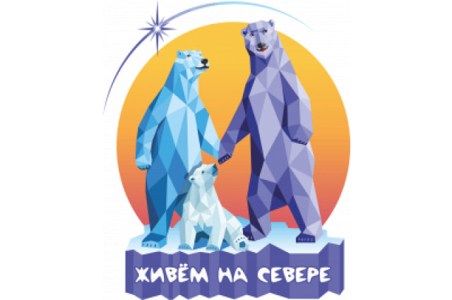 В Ямальском районе стартовали новые опросы на портале «Живем на Севере»