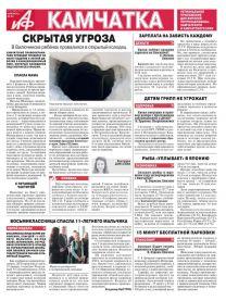 «АиФ-Камчатка»