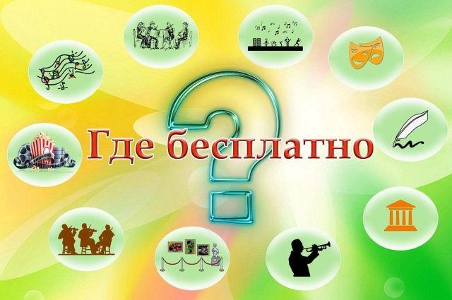В Оренбурге библиотеки приглашают на интересные и бесплатные мероприятия.