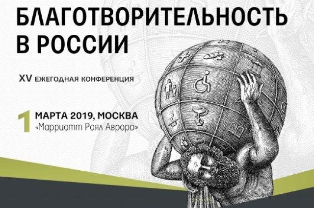 Тюменцев приглашают на конференцию «Благотворительность в России»