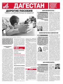 АиФ-Дагестан Дорогие пособия