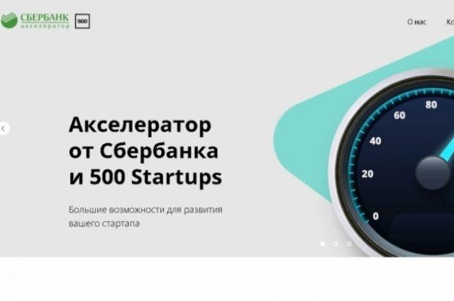 Российский этап акселератора Сбербанка и 500 Startups продолжался 10 недель.
