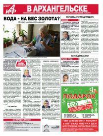 «АиФ в Архангельске» №7