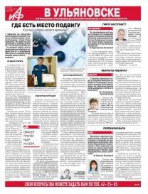 АиФ - Ульяновск 7