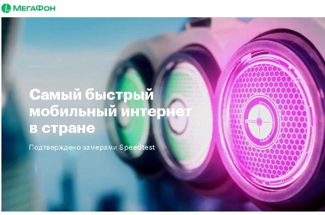 В Оренбуржье «МегаФон» занимает значительную долю рынка мобильных телекоммуникаций.