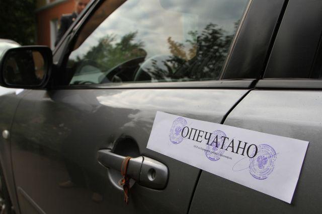 Судебные приставы арестовали очередной автомобиль